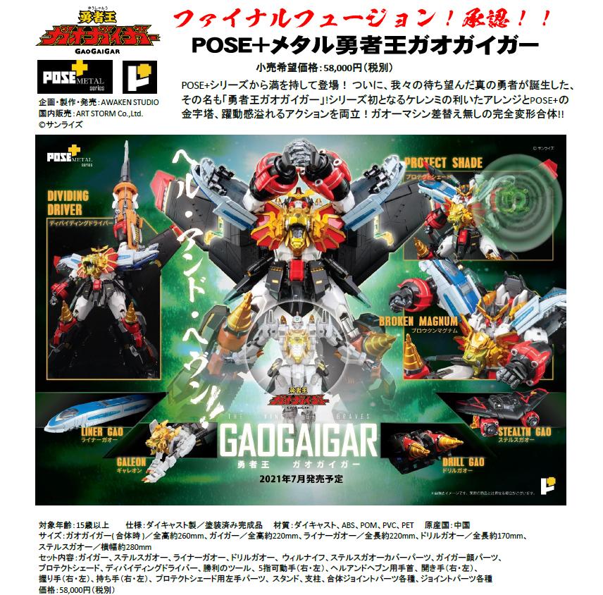 POSE+Metal Series GaoGaiGar 29