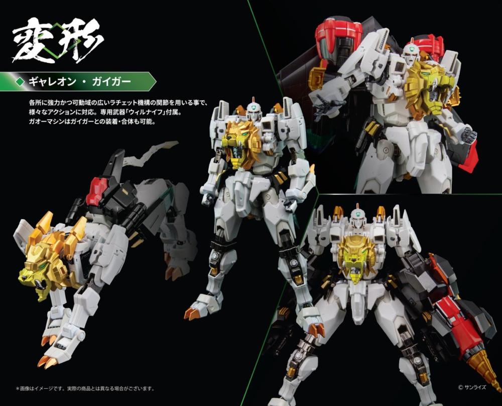 POSE+Metal Series GaoGaiGar 33