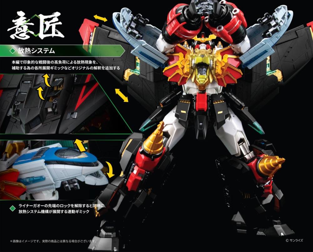POSE+Metal Series GaoGaiGar 38