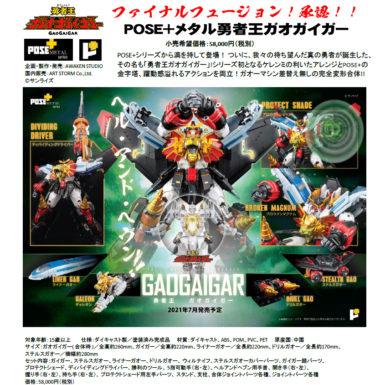 POSE+Metal Series GaoGaiGar